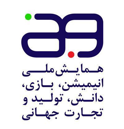 برگزاری اولین همایش ملی  انیمیشن، بازی، دانش، تولید و تجارت جهانی اردیبهشت ۹۵ ( دانشگاه صنعتی شریف )