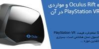 بررسی آینده Oculus Rift و مواردی که موفقیت PlayStation VR در آن نهفته است