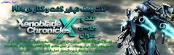 لذت وصف ناپذیر گشت و گذار در Mira | نقد و بررسی عنوان Xenoblade Chronicles X