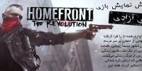 قیام برای آزادی | پیش نمایش بازی Homefront: The Revolution
