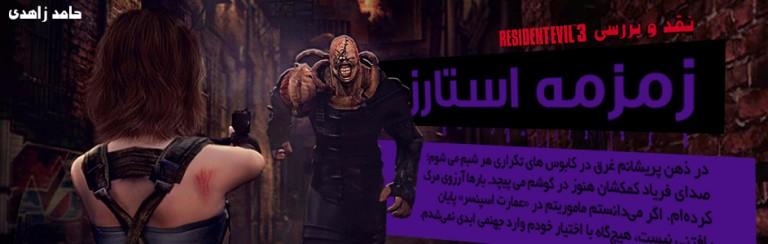 روزی روزگاری: زمزمه استارز | نقد و بررسی Resident Evil 3 Nemesis