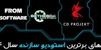 جوایز برترین بازیهای سال ۱۳۹۴ گیمفا: برترین استودیو سازنده: CD Projekt Red