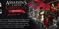داس و تمپلار! | نقد و بررسی بازی Assassins Creed Chronicles Russia