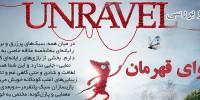 نقد و بررسی Unravel | کاموای قهرمان