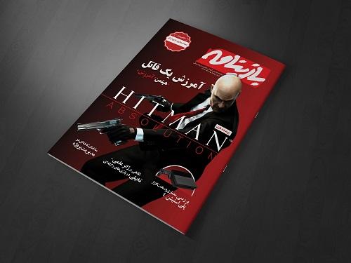 bazinameh Bahman Mockup شماره پنجم مجله بازینامه منتشر شد