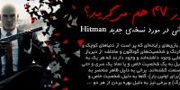 آیا مامور 47 هم میگرید؟ | 5 دلیل برای نگرانی در مورد نسخهی جدید Hitman