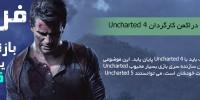 فرا رسیدن بازنشستگی یک قهرمان | گفتگو با نیل دراکمن، کارگردان Uncharted 4