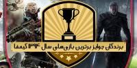 لیست برندگان دومین جشنواره جوایز برترین بازی های سال ۹۴ گیمفا