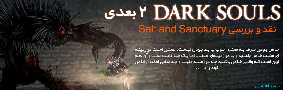 دارک سولز 2 بعدی / نقد و بررسی Salt and Sanctuary