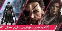 جوایز برترین بازیهای سال ۱۳۹۴ گیمفا: بهترین بازی سال: The Witcher 3: Wild Hunt