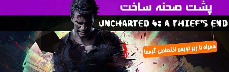 پشت صحنه ساخت بازی Uncharted 4 – همراه با زیرنویس اختصاصی گیمفا