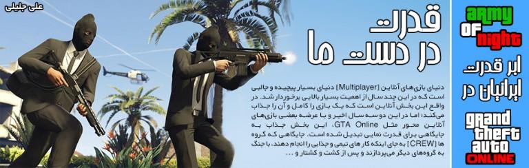 قدرت در دست ما | Army Of Night ابر قدرت ایرانیان در GTA Online