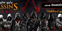 من یک Assassin هستم…کیش من آدمکشیست | برترین عناوین سری Assassin's Creed