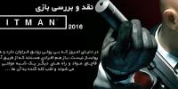 جهان یک قاتل | نقد و بررسی بازی 2016 Hitman