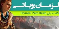 آخرالزمان رباتی | اولین نگاه به بازی Horizon: Zero Dawn
