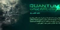 آنالیز عملکرد بازی Quantum Break برروی پلتفرم پیسی