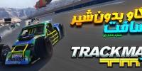 گاو بدونشیر یوبیسافت | نقد و بررسی Trackmania Turbo