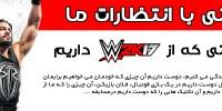 کشتی با انتظارات ما | انتظاراتی که از WWE 2K 17 داریم
