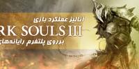 آنالیز عملکرد بازی Dark Souls III برروی پلتفرم رایانههای شخصی