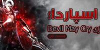 پسر اسپاردا؛ داستان بازی Devil May Cry   قسمت اول