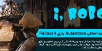 I, Robot | نقد و بررسی بسته الحاقی Autamtron بازی Fallout 4