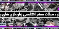 دکه گیمفا| دانلود مجله ماه ژوئن Edge