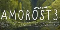 نقد و بررسی Samorost 3