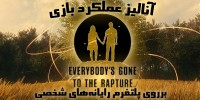آنالیز عملکرد بازی Everybody's Gone to the Rapture برروی پلتفرم رایانههای شخصی