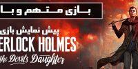 بازی متهم و بازجو | پیشنمایش عنوان Sherlock Holmes: The Devil's Daughter