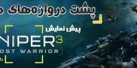 پشت دروازههای دشمن | پیش نمایش بازی Sniper: Ghost Warrior 3