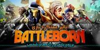 آنالیز عملکرد بازی Battleborn برروی پلتفرم رایانههای شخصی