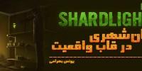 پادآرمانشهری در قاب واقعیت | نقد و بررسی بازی Shardlight