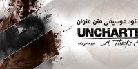 موسیقی| دانلود موسیقی متن Uncharted 4