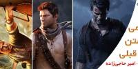به مناسبت عرضه Uncharted 4| دانلود موسیقیمتن نسخههای قبلی