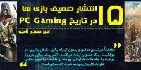 ۱۵ انتشار ضعیف بازی ها در تاریخ PC Gaming
