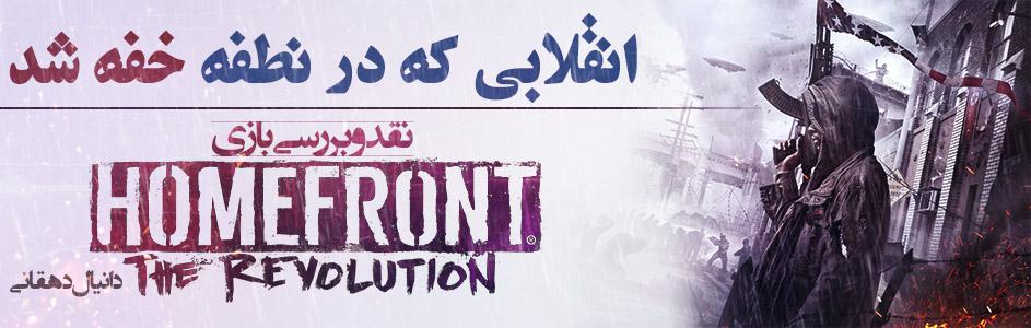 انقلابی که در نطفه خفه شد | نقد و بررسی بازی Homefront: The Revolution