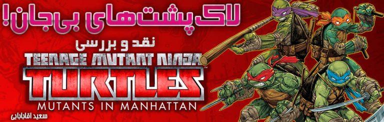 لاکپشتهای بیجان!| نقد و بررسی Teenage Mutant Ninja Turtles: Mutants In Manhattan