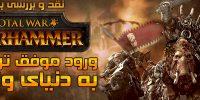ورود موفق توتال وار به دنیای وارهمر | نقد و بررسی بازی Total War: Warhammer