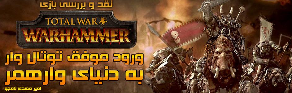 ورود موفق توتال وار به دنیای وارهمر   نقد و بررسی بازی Total War: Warhammer