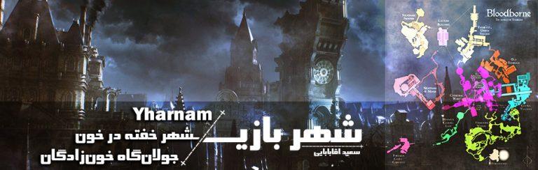 شهر بازی | Yharnam، شهر خفته در خون، جولانگاه خونزادگان