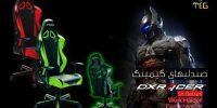 پست تبلیغاتی :معرفی میزو صندلیهای گیمینگ  DXRACER