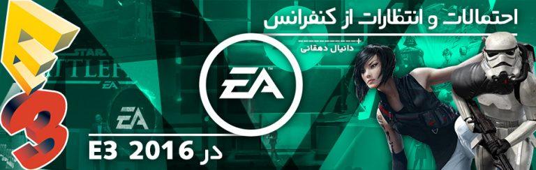 احتمالات و انتظارات از کنفرانس الکترونیک آرتز در E3 2016