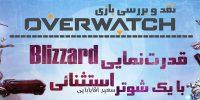 قدرتنمایی Blizzard با یک شوتر استثنائی | نقد و بررسی بازی Overwatch