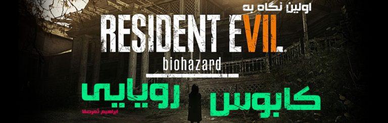 اولین نگاه به Resident Evil 7 | کابوس رویایی