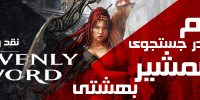 روزی روزگاری: جهنم در جستجوی شمشیر بهشتی | نقد و بررسی بازی Heavenly Sword