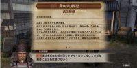SamuraiWarriors-24