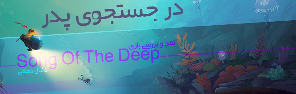 در جستجوی پدر | نقد و بررسی بازی Song Of The Deep