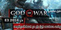 سمفونی حماسه اینبار در اسکاندیناوی | تحلیل نمایش God of War در E3