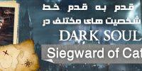 راهنمای قدم به قدم خط داستانی شخصیت های مختلف در Dark Souls 3 | بخش اول: Siegward of Catarina (اختصاصی گیمفا)