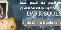 راهنمای قدم به قدم خط داستانی شخصیت های مختلف در Dark Souls 3 | بخش دوم: sirris of the Sunless realms (اختصاصی گیمفا)
